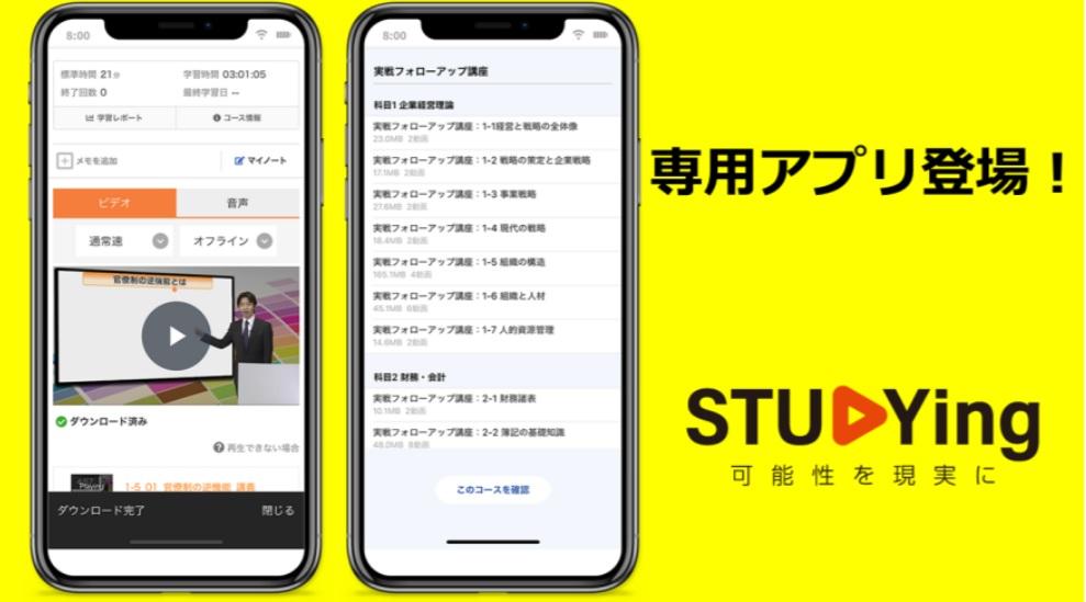 スタディングのアプリ