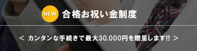 診断士ゼミナールの合格お祝い金は3万円